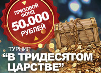 Турнир казино Вулкан