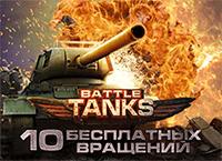 Battle Tanks слоты играть бесплатно