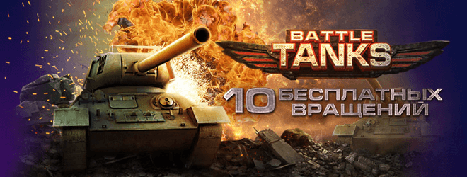 Battle Tanks слоты играть в казино Вулкан